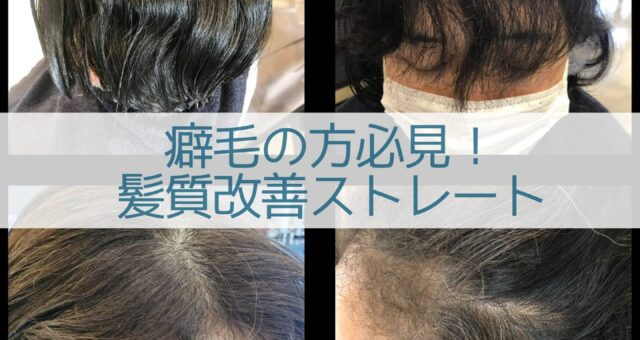 髪質改善ストレートで梅雨対策!